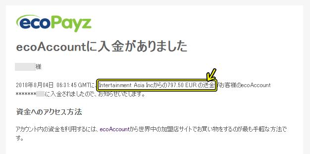 ecoPayz からの送金メール
