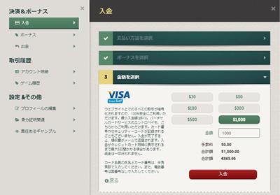 チェリーカジノVISAカード入金方法3