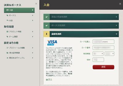 チェリーカジノVISAカード入金方法4