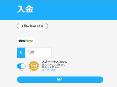 ワンダリーノカジノ ecoPayz からの入金方法1