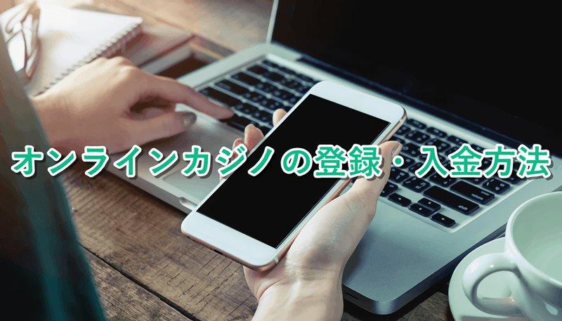 オンラインカジノの登録と入金