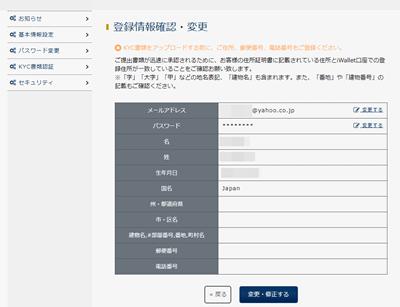 KYC書類のアップロード方法2