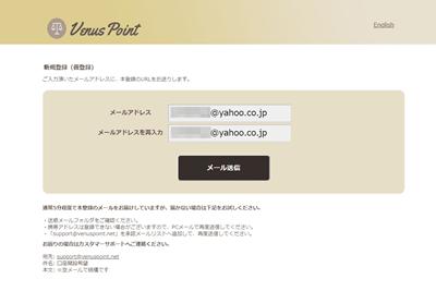 venuspoint の登録方法2
