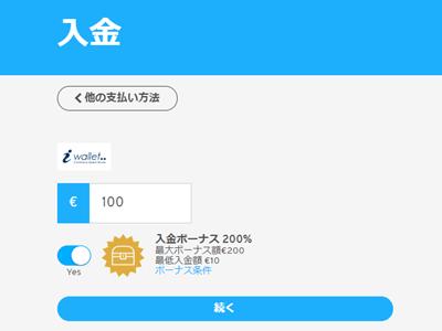 ワンダリーノカジノ iWallet からの入金方法1