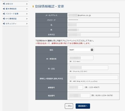 KYC書類のアップロード方法3