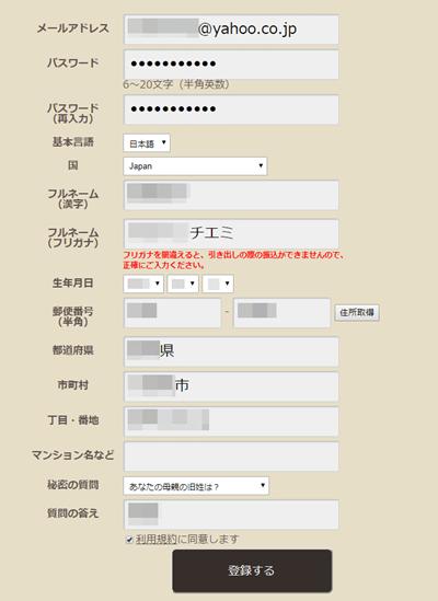 venuspoint の登録方法4