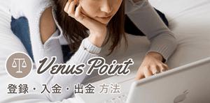 VenusPointの登録方法