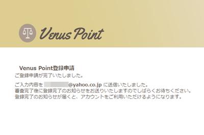 venuspoint の登録方法5