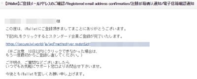iwallet の登録方法5