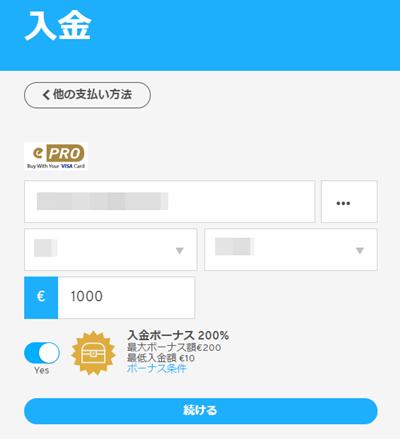 ワンダリーノカジノ eproからの入金方法