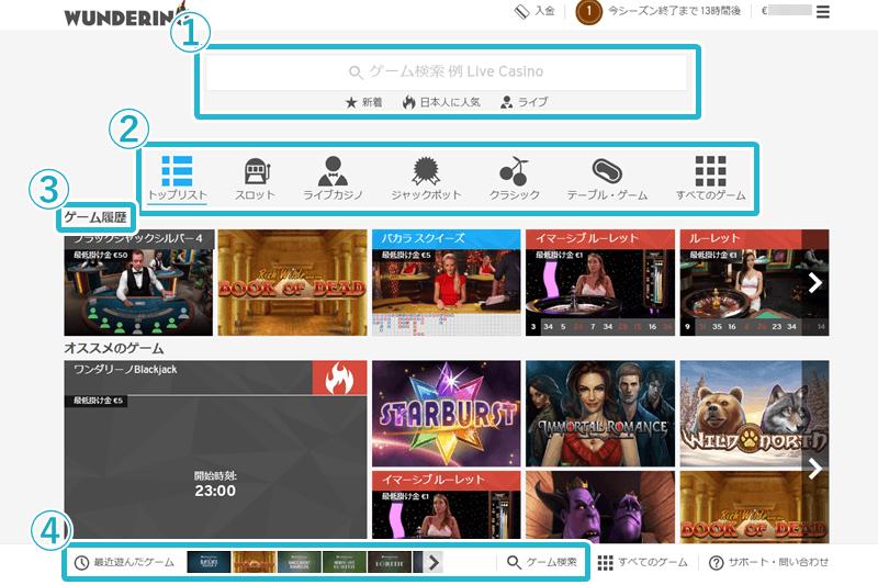 ワンダリーノカジノ PC