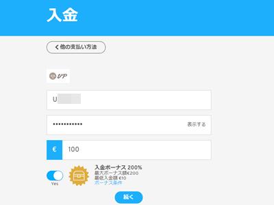 ワンダリーノカジノ venuspoint からの入金方法