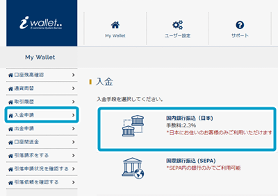 iwallet 銀行振り込み方法1