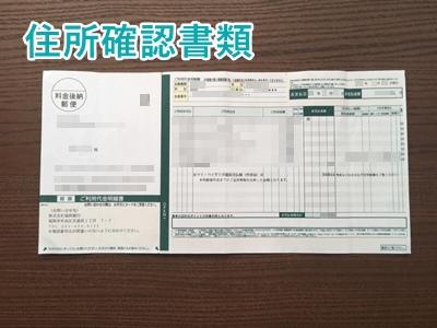 住所確認書類の例
