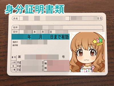 身分証明書類の例
