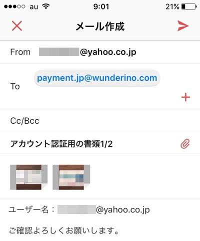確認書類送信画面1