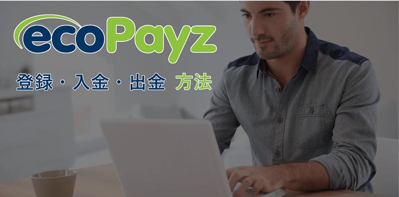 ecopayz登録方法(イメージ画像)