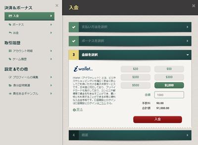 チェリーカジノ iWallet からの入金方法3