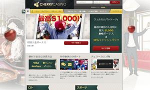 チェリーカジノの登録・入金方法