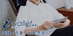 iwalletの登録方法