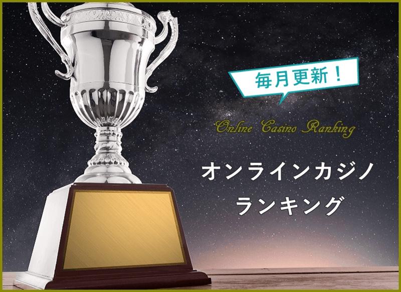 オンラインカジノランキング2019 | 人気・オススメ・他社・ボーナス・出入金で徹底比較!