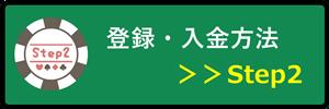 Step2 登録・入金方法