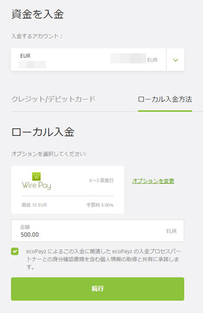 Wire Pay の入金画面1