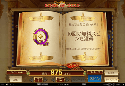 Book of Dead 解説3