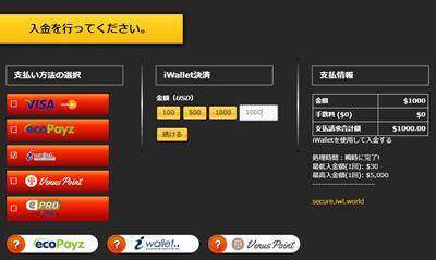 エンパイアカジノのiwalletの入金方法1(PC)