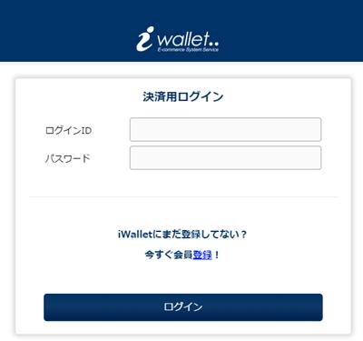 クイーンカジノ iWallet からの入金手順2