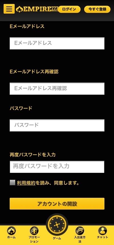 エンパイアカジノのアカウント登録画面1(スマホ)