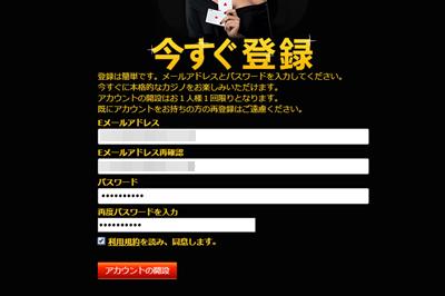 エンパイアカジノのアカウント登録画面1(PC)