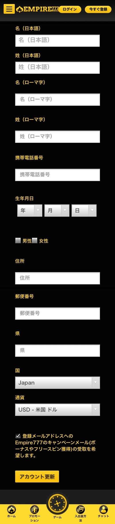 エンパイアカジノのアカウント登録画面2(スマホ)