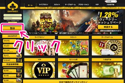 エンパイアカジノのトップページ(PC)