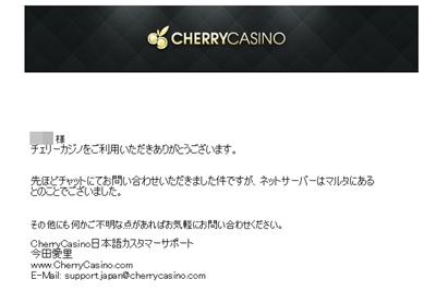 チェリーカジノのサーバー位置情報