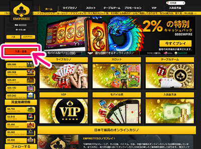 エンパイアカジノの入金方法1(PC)