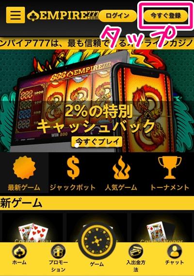 エンパイアカジノのトップページ(スマホ)