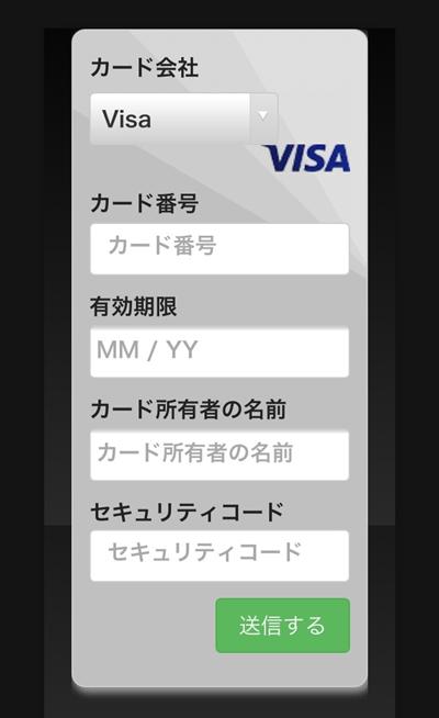 エンパイアカジノのVISA・MasterCard入金方法2(スマホ)