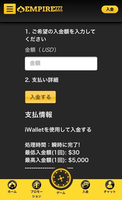 エンパイアカジノのiwalletの入金方法1(スマホ)