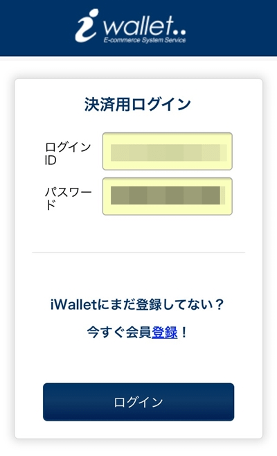 エンパイアカジノのiwalletの入金方法2(スマホ)