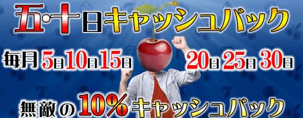 チェリーカジノ 五十日キャッシュバック ロゴ