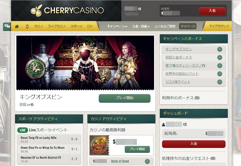 チェリーカジノのTOP画面(PC)