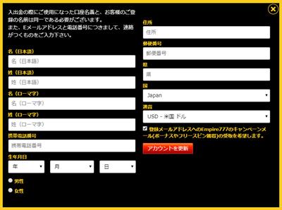 エンパイアカジノのアカウント登録画面2(PC)