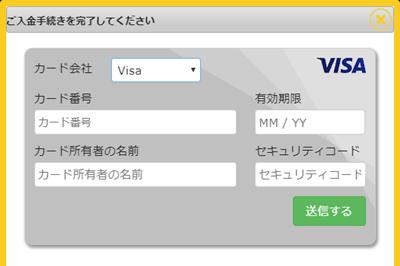 エンパイアカジノのVISA・MasterCard入金方法2(PC)