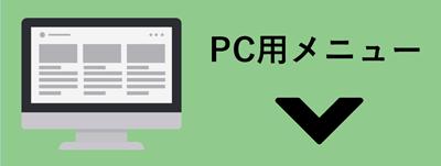 PC用メニュー
