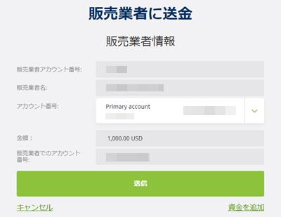 クイーンカジノ ecoPayz からの入金手順2