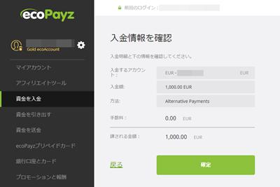 ビットコインをecoPayzに入金する2(PC)