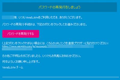 パスワードの再設定方法3(スマホ)
