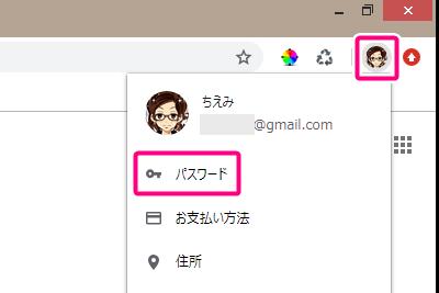 Chromeの自動ログイン設定1