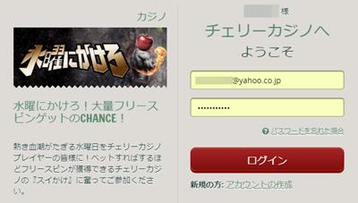 Chromeでチェリーカジノに自動ログインする